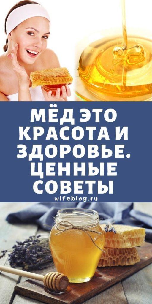 Мёд это красота и здоровье. Ценные советы