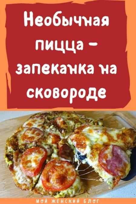 Необычная пицца - запеканка на сковороде