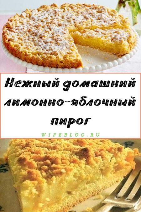 Нежный домашний лимонно-яблочный пирог