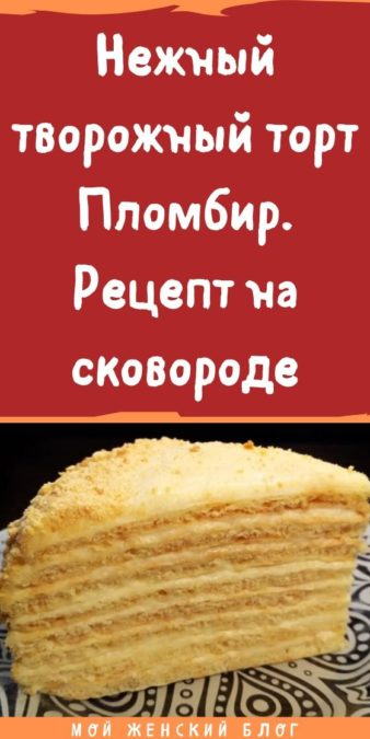 Нежный творожный торт Пломбир. Рецепт на сковороде
