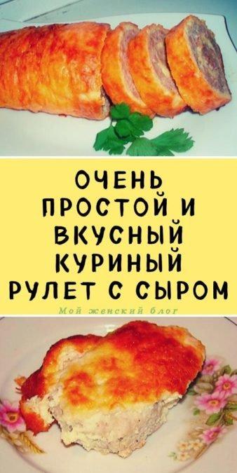 Очень простой и вкусный куриный рулет с сыром