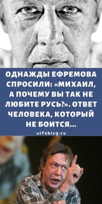 Однажды Ефремова спросили: «Михаил, а почему вы так не любите Русь?». Ответ человека, который не боится...