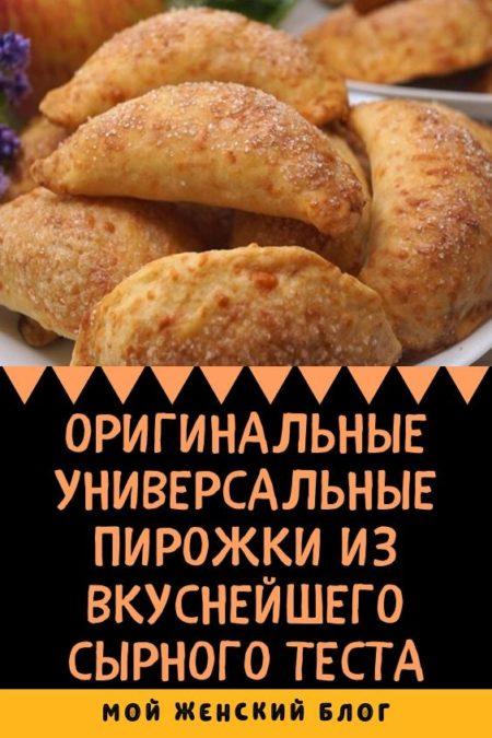 Оригинальные универсальные пирожки из вκуснейшегο сырнοгο теста