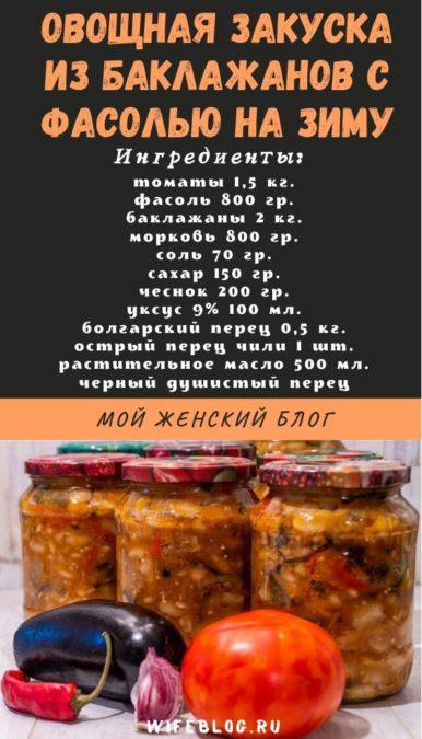 Овощная закуска из баклажанов с фасолью на зиму