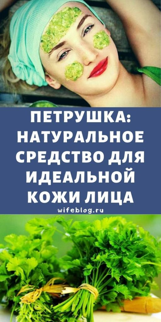 Петрушка: натуральное средство для идеальной кожи лица
