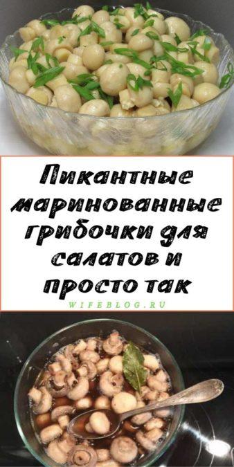 Пикантные маринованные грибочки для салатов и просто так