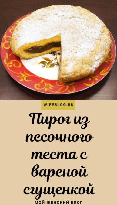 Пирог из песочного теста с вареной сгущенкой