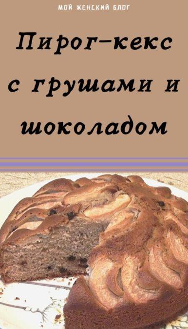 Пирог-кекс с грушами и шоколадом