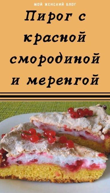 Пирог с красной смородиной и меренгой