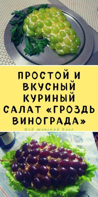Простой и вкусный куриный салат «Гроздь винограда»
