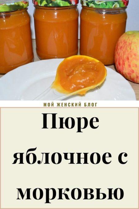 Пюре яблочное с морковью