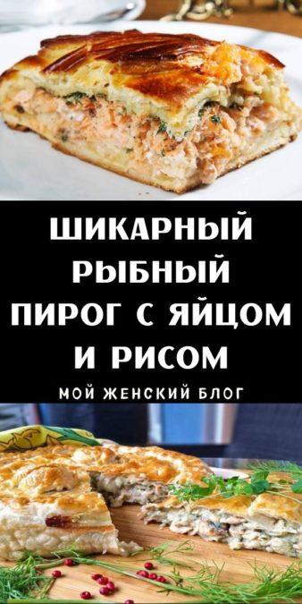 Шикарный рыбный пирог с яйцом и рисом