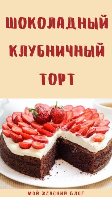Шоколадный клубничный торт