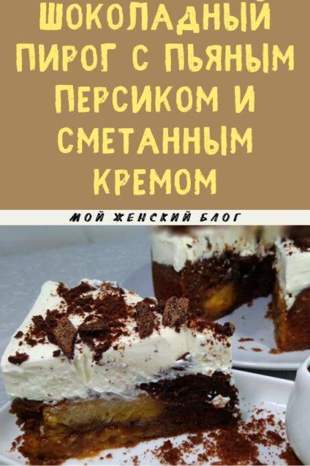 Шоколадный пирог с пьяным персиком и сметанным кремом