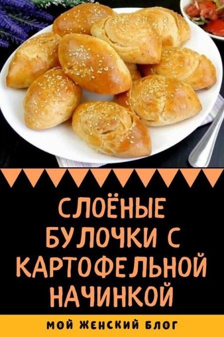 Слоёные булочки с картофельной начинкой