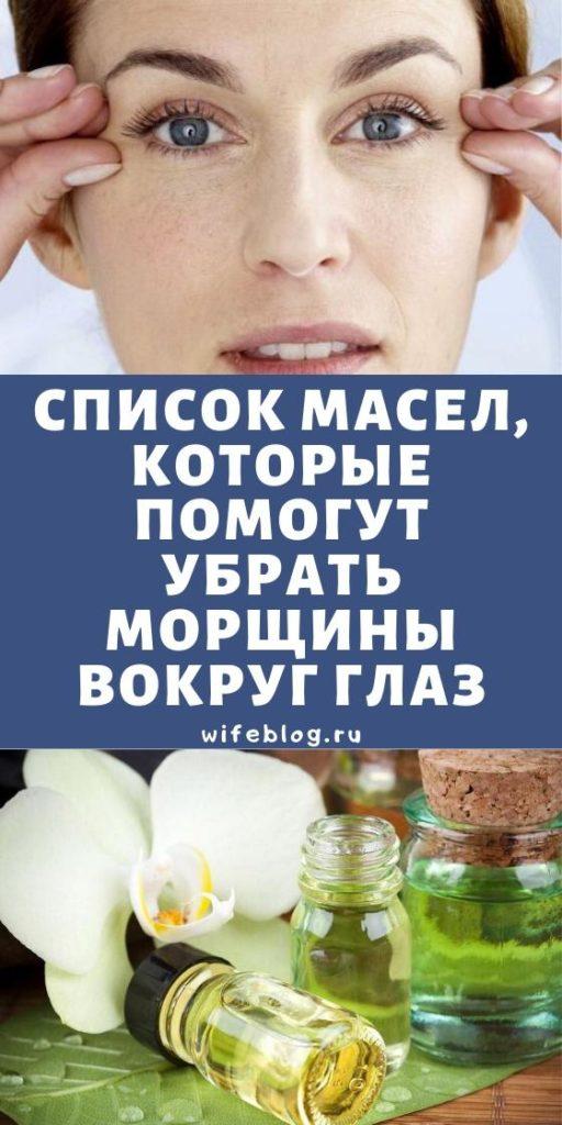 Список масел, которые помогут убрать морщины вокруг глаз
