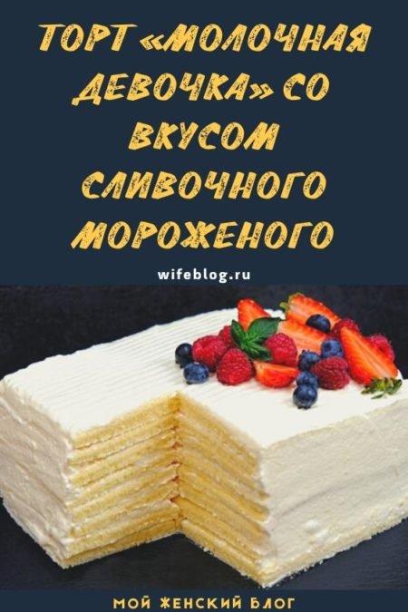 Торт «молочная девочка» со вкусом сливочного мороженого