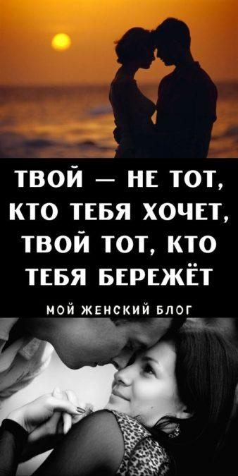 Твой — тот, кто тебя бережёт, а не тот, кто тебя хочет