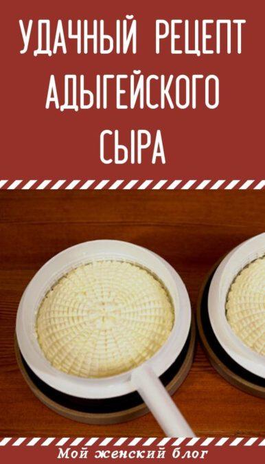 Удачный рецепт адыгейского сыра