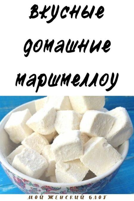 Вкусные домашние маршмеллоу