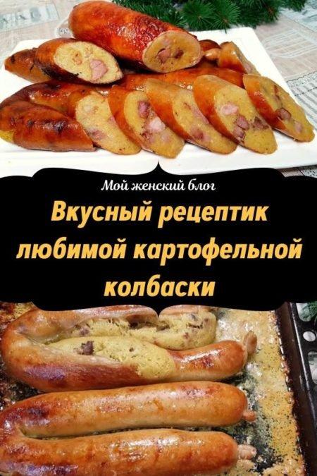 Вкусный рецептик любимой картофельной колбаски