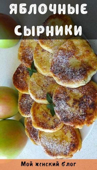 Яблочные сырники