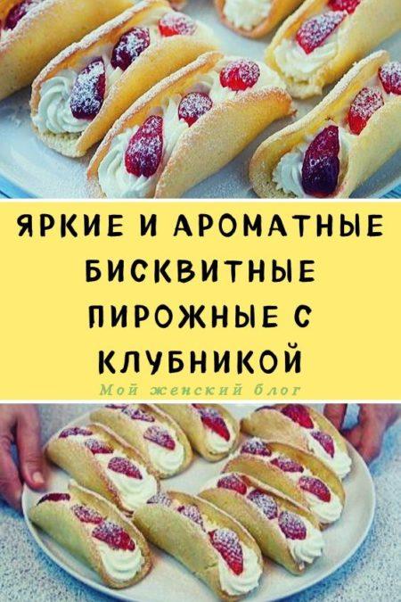 Яркие и ароматные бисквитные пирожные с клубникой