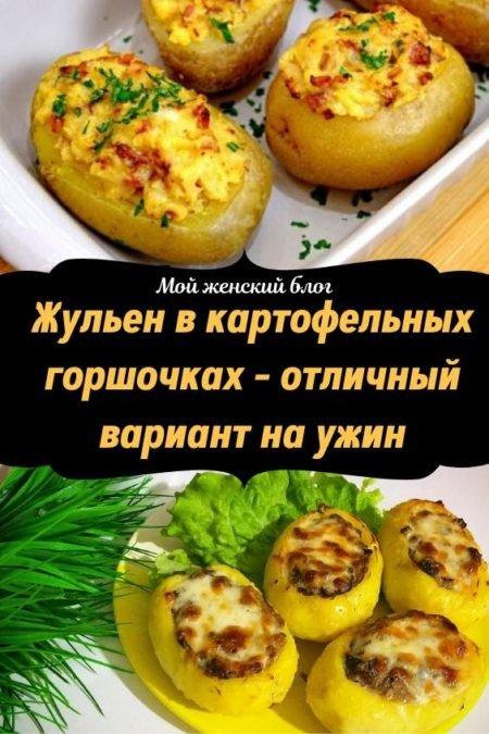 Жульен в картофельных горшочках - отличный вариант на ужин