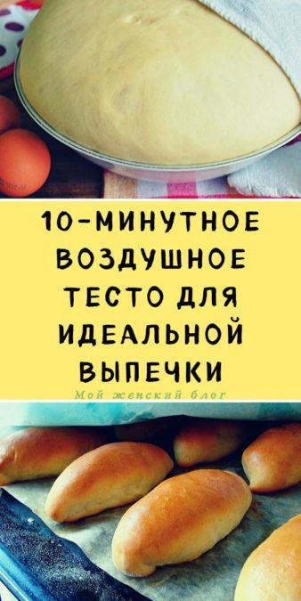 10-минутное воздушное тесто для идеальной выпечки