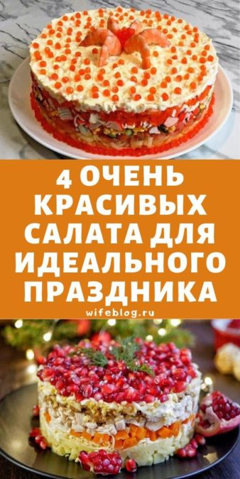 4 очень красивых салата для идеального праздника