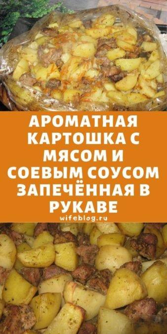 Ароматная картошка с мясом и соевым соусом запечённая в рукаве