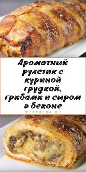 Ароматный рулетик с куриной грудкой, грибами и сыром в беконе