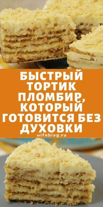 Быстрый тортик Пломбир, который готовится без духовки