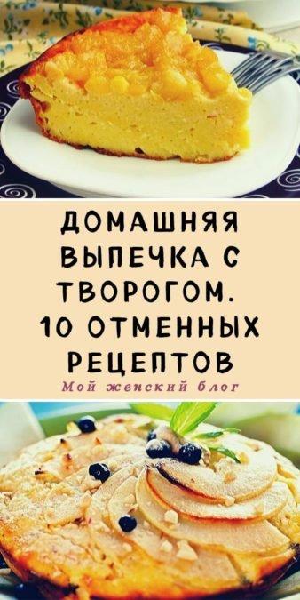 Домашняя выпечка с творогом. 10 отменных рецептов