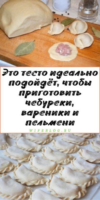 Это тесто идеально подойдёт, чтобы приготовить чебуреки, вареники и пельмени