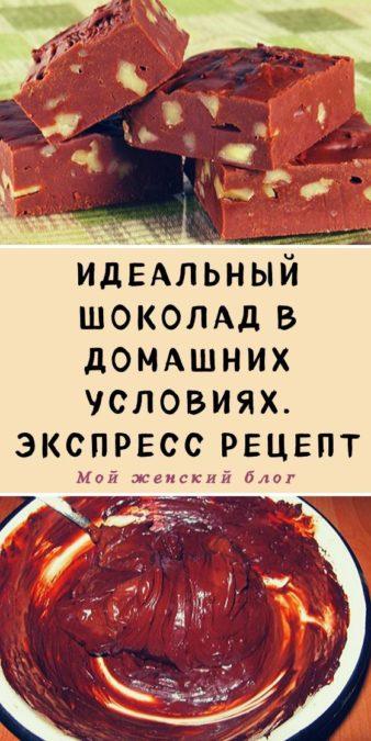 Идеальный шоколад в домашних условиях. Экспресс рецепт