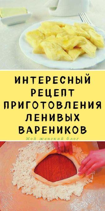 Интересный рецепт приготовления ленивых вареников