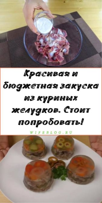 Красивая и бюджетная закуска из куриных желудков. Стоит попробовать!