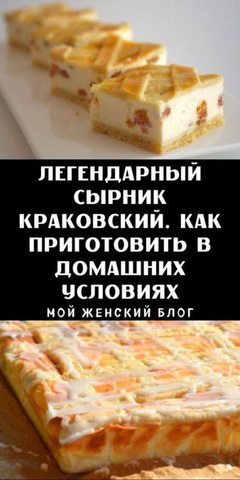 Легендарный сырник Краковский. Как приготовить в домашних условиях