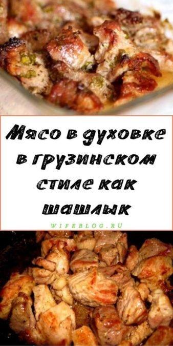 Мясо в духовке в грузинском стиле как шашлык