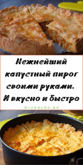 Нежнейший капустный пирог своими руками. И вкусно и быстро