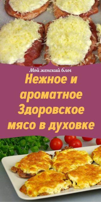 Нежное и ароматное Здоровское мясо в духовке