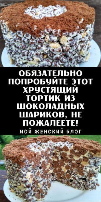Обязательно попробуйте этот хрустящий тортик из шоколадных шариков, не пожалеете!