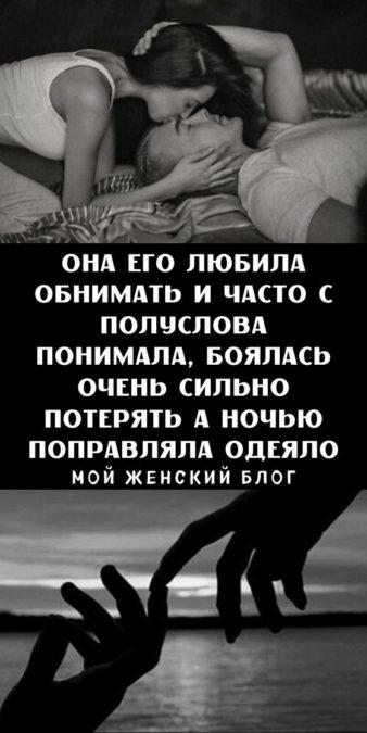 Она его любила обнимать И часто с полуслова понимала, Боялась очень сильно потерять А ночью поправляла одеяло