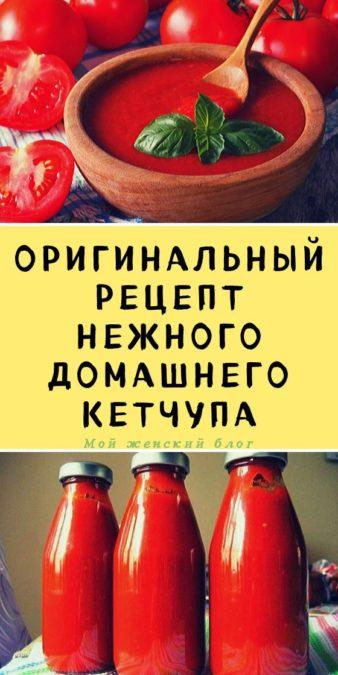 Оригинальный рецепт нежного домашнего кетчупа