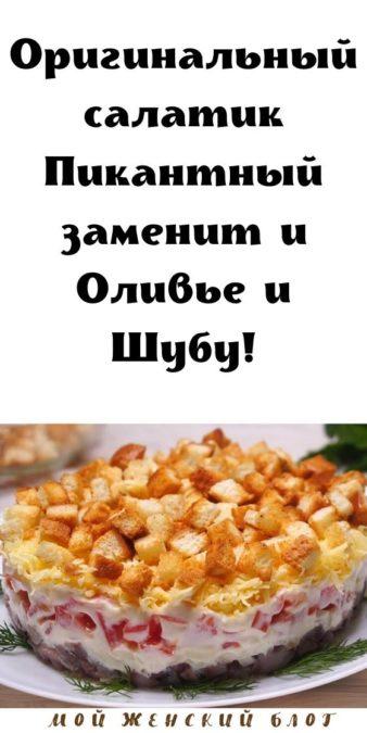 Оригинальный салатик Пикантный заменит и Оливье и Шубу!