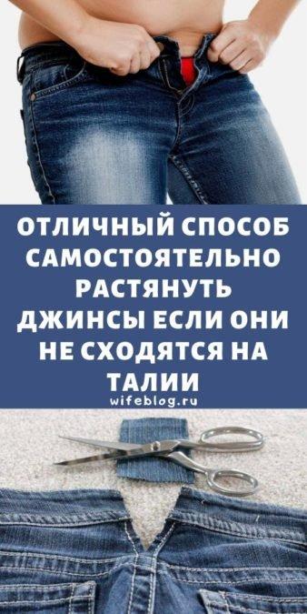 Отличный способ самостоятельно растянуть джинсы если они не сходятся на талии