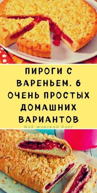 Пироги с вареньем. 6 очень простых домашних вариантов