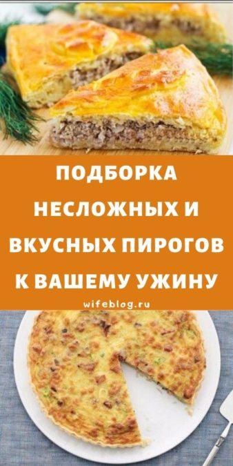 Подборка несложных и вкусных пирогов к вашему ужину