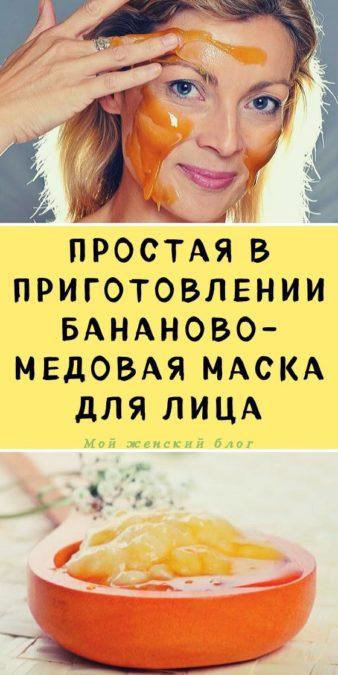 Простая в приготовлении бананово-медовая маска для лица